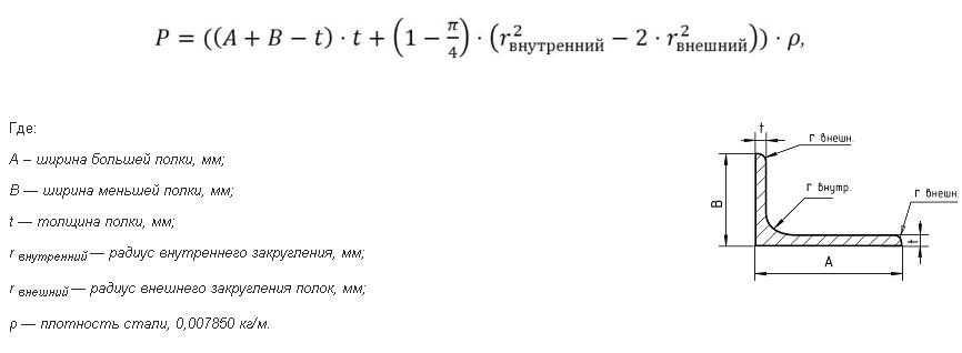 формула расчет веса неравнополочного угла