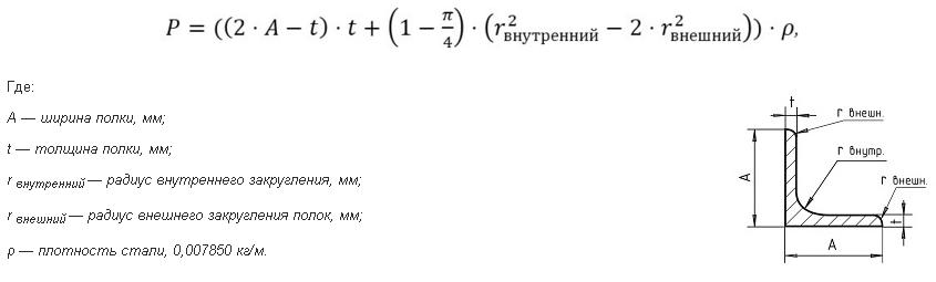 формула расчет веса равнополочного угла